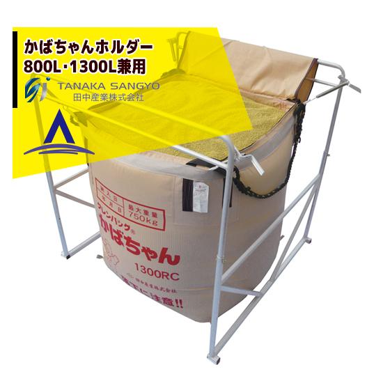 【キャッシュレス5%還元対象品!】【田中産業】かばちゃんホルダー800L・1300L兼用