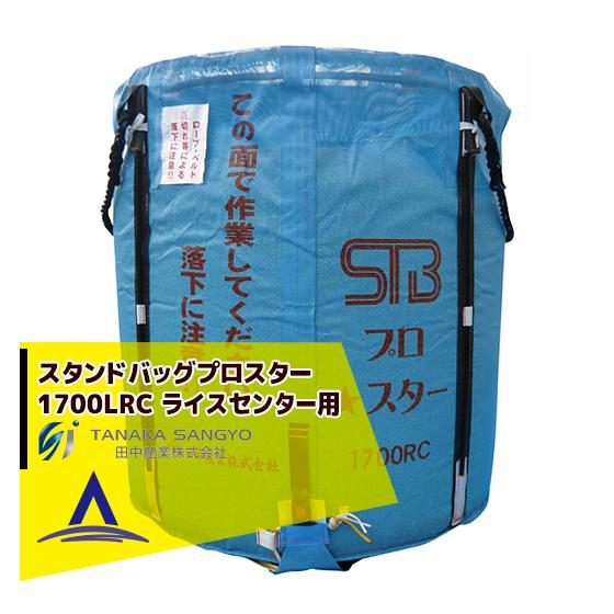 【田中産業】穀類輸送袋 スタンドバッグプロスター1700リットルRC(ライスセンター専用)