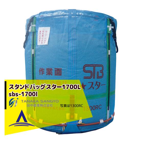 【田中産業】穀類輸送袋 スタンドバックスター (STBスター) 1700リットル