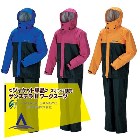 【★エントリーでP10倍★】 【田中産業】ゴアテックス(GORE-TEX) サンステラ II ワークスーツジャケット単品(3カラー/5サイズ)