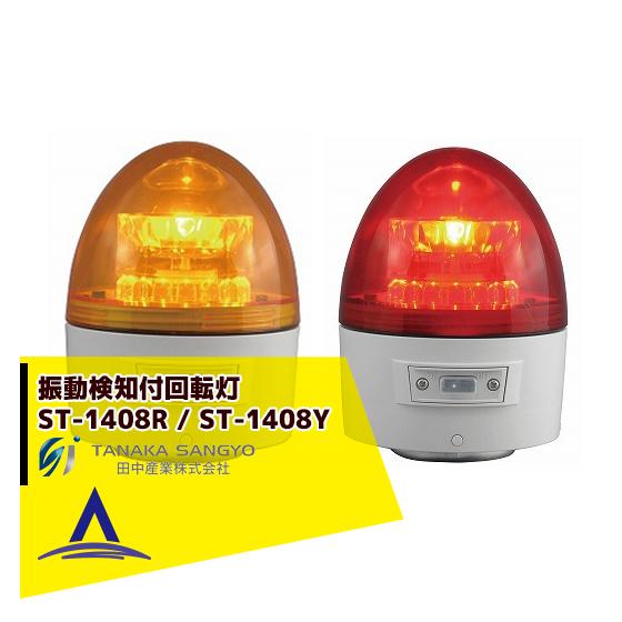 振動検知で自動点灯 自動消灯 安全管理はこれで決まり 35%OFF 田中産業 評判 振動検知付回転灯 黄 ST-1408Y ST-1408R 赤
