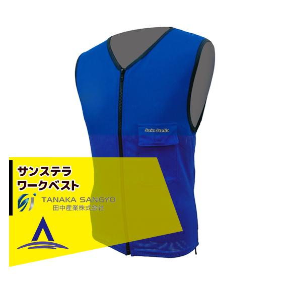 【田中産業】ゴアテックス(GORE-TEX) サンステラ II サンステラワークベスト
