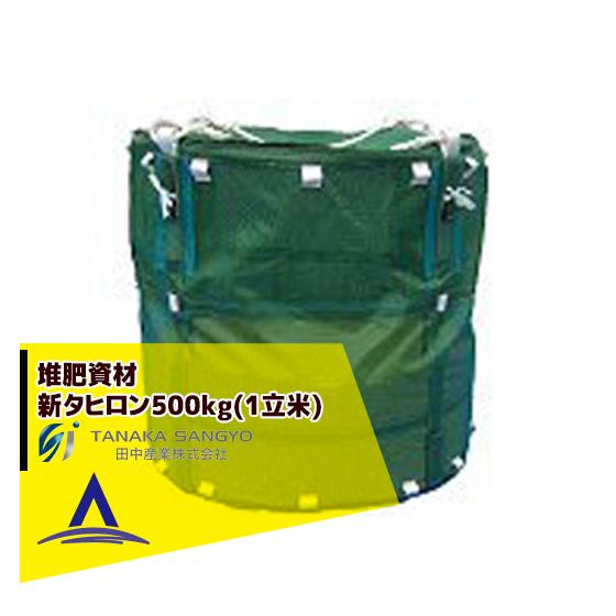 【田中産業】畜産用 新タヒロン500kg(1立米)