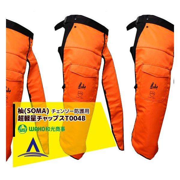 【WAKO】<お得な3着set>杣SOMA シリーズ チェーンソー防護用 780g 超軽量チャップス T004B
