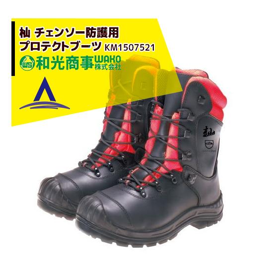 【WAKO】杣SOMA シリーズ チェンソー防護用 プロテクトブーツ KM1507521-B