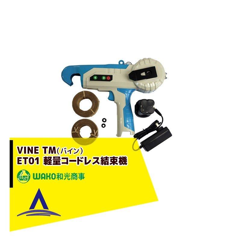 【WAKO】和光 Vine バイン TM 電動剪定バサミ MT01軽量コードレス結束機 VINEP20バッテリー共用可能