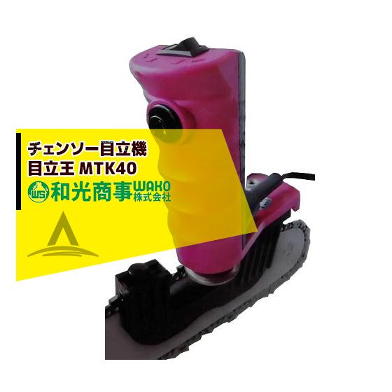 【WAKO】チェンソー目立機 目立王 <バイスset品>MTK40(4.0Φタイプ)和光商事
