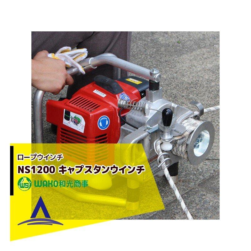 【WAKO】<ロープset品>ロープウインチ NS1200 キャプスタンウインチ ドイツ製 グルーべ社製 12.8kg