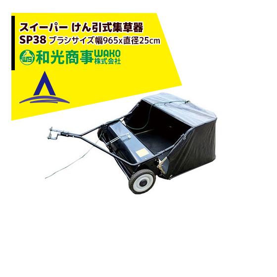 【WAKO】和光 スイーパー けん引式集草器 SP38 落ち葉や刈取後の草の除去に!