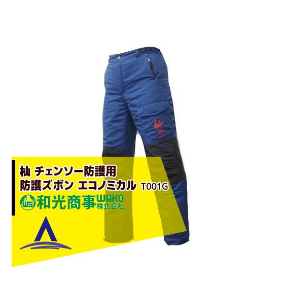 【WAKO】杣SOMA シリーズ チェーンソー防護用 防護ズボン エコノミカル T001G