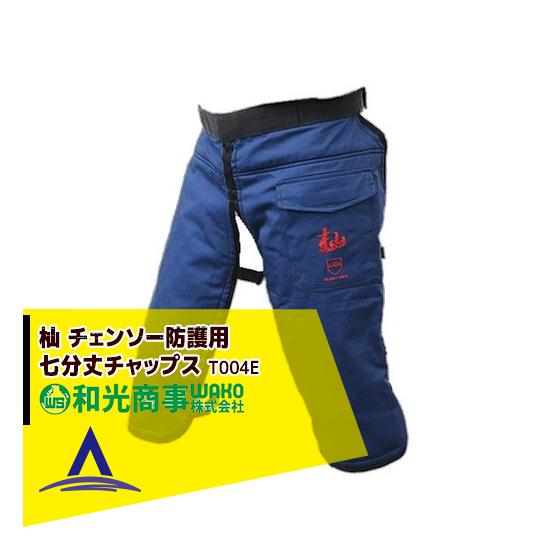 【WAKO】杣SOMA シリーズ チェーンソー防護用 七分丈チャップス T004E