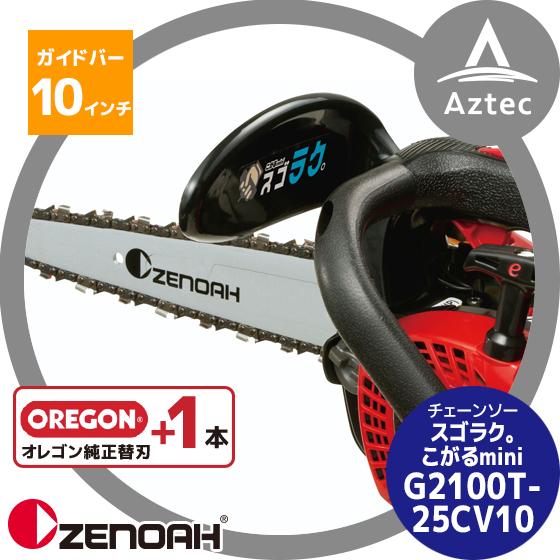 【ゼノア】<替刃1本set!>エンジンチェーンソー スゴラク。こがるmini G2100T-25CV10