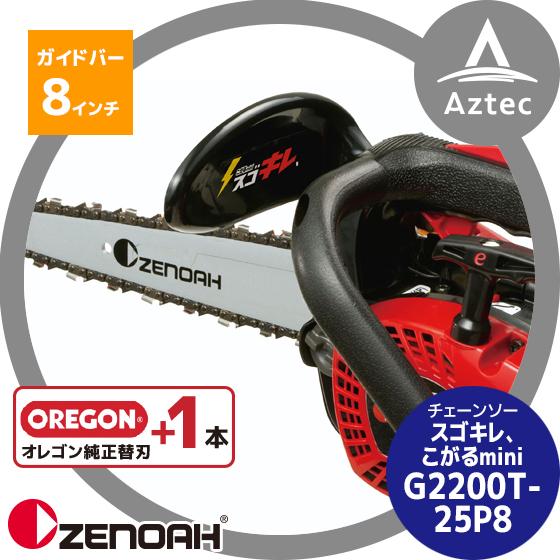 【ゼノア】<替刃1本set!>エンジンチェーンソー スゴキレ、こがるmini G2200T-25P8