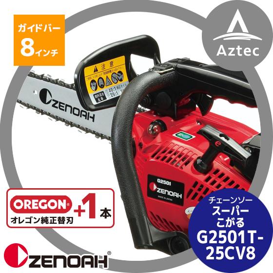 【ゼノア】<替刃1本set!>エンジンチェーンソー スーパーこがる G2501T-25CV8