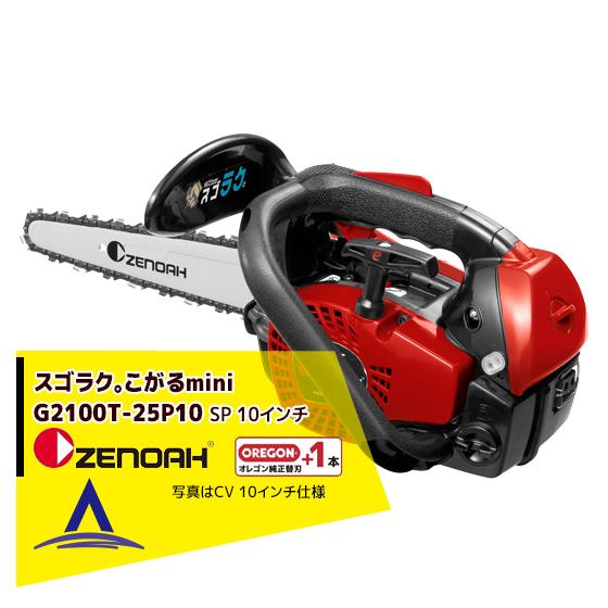 【ゼノア】<替刃1本set!>エンジンチェーンソー スゴラク。こがるmini G2100T-25P10