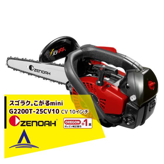 【ゼノア】<替刃1本set!>エンジンチェーンソー スゴキレ、こがるmini G2200T-25CV10