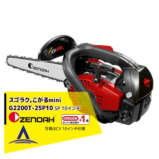 【ゼノア】<替刃1本set!>エンジンチェーンソー スゴキレ、こがるmini G2200T-25P10