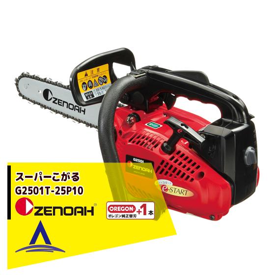 【ゼノア】<替刃1本set!>エンジンチェーンソー スーパーこがる G2501T-25P10