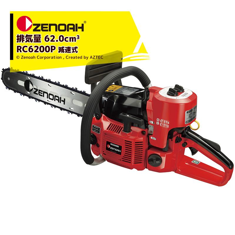 Vベルト式減速駆動方式採用で大きなトルクを確保 ゼノア ZENOAH メーカー公式 エンジンチェーンソー ランキング総合1位 根切機 RC6200P-H 16インチ 排気量62cm3 減速式 7.9kg 40cm