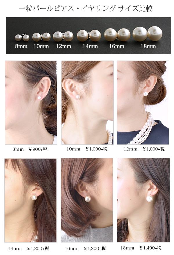 One Pearl Earrings 14mm E14 7