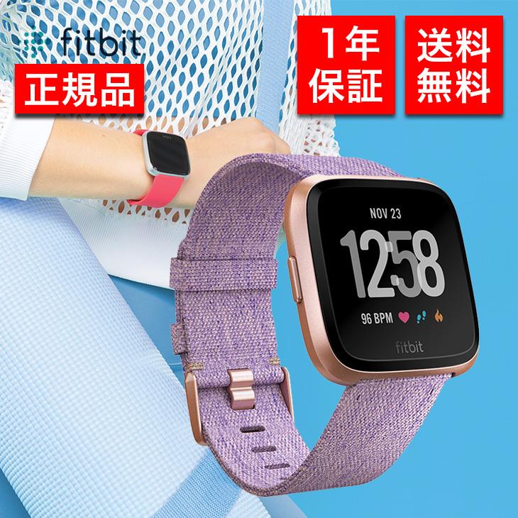 フィットビット スマートウォッチ フィットネス ヴァーサ Fitbit CJK Versa ウェアラブルウォッチ 腕時計 FB505RGLV