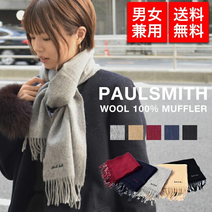 ポールスミス マフラー Paul Smith 933D メンズ レディース 男女兼用 男女兼用 小物