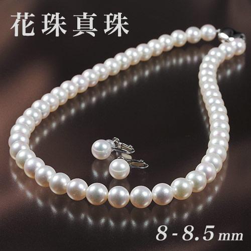 真珠 アコヤ 花珠 パール ネックレス イヤリング セット 8-8.5MM アクセサリー プレゼント ギフト 送料無料