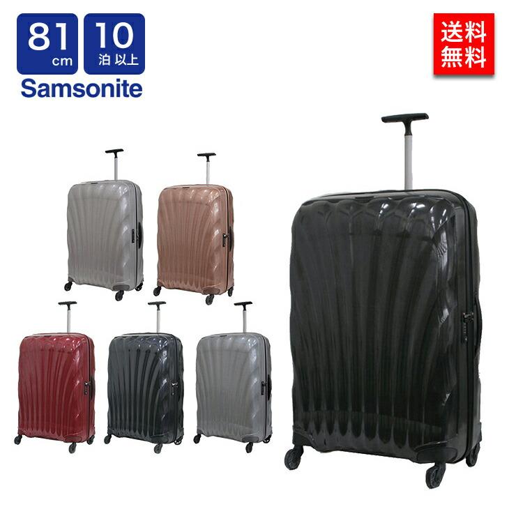 サムソナイト コスモライト Samsonite スーツケース キャリーケース 73352 Cosmolite Spinner 3.0 81cm 123L 10泊以上 LLサイズ 旅行
