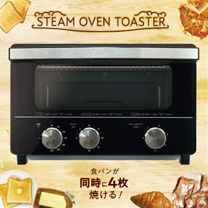 【レビューを書いてプレゼント】スチームオーブントースター スチーム オーブン トースター かわいい おしゃれ タイマー 最大30分 簡単 お手入れ 温度調節 60~230℃可能大きな庫内 給水カップ 食パン 4枚 メーカー 直送 アズマ SU-SOT13 サクッと ふっくら