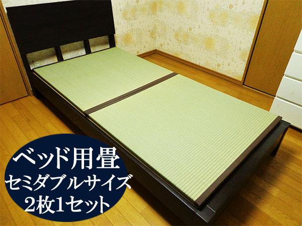 _ い草100% ベッド用畳 セミダブルサイズ(畳2枚1セット)厚さ4cm 日本製 縁付き畳 幅105~118cm 長さ188~200cm ベッド畳