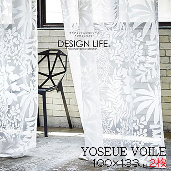 _ スミノエ レースカーテン ヨセウエボイル 100×133cm 2枚組 デザインライフ 既成カーテン ボイル 北欧 花柄 既成 日本製 激安 洗える 洗濯OK