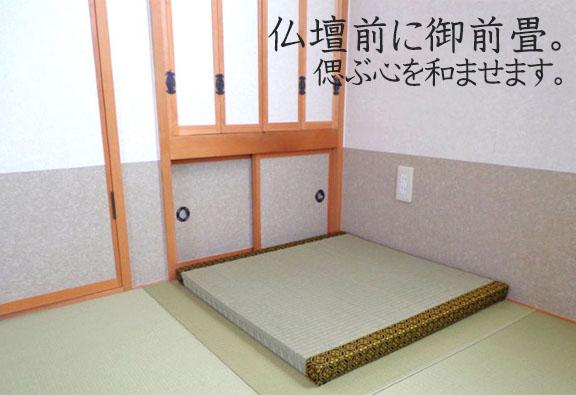 _ 御前畳 置き畳 天然い草表使用・75cm×75cm×厚さ45mm い草 イ草 畳