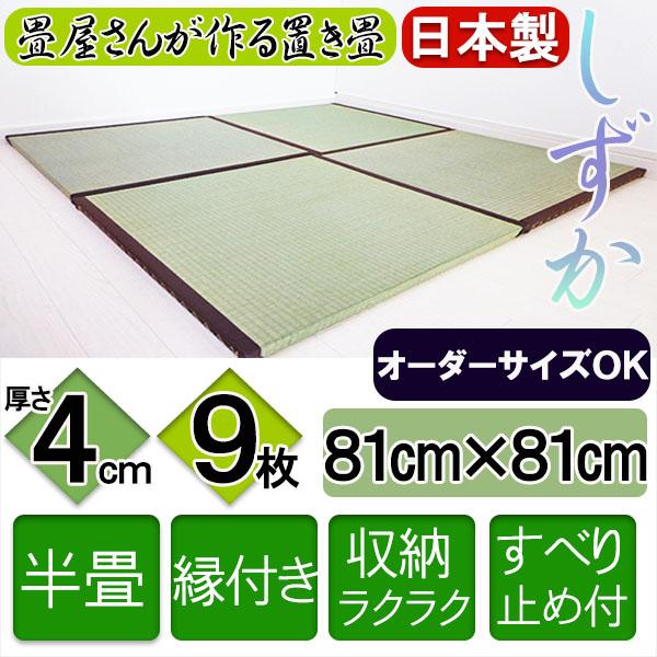 _縁付き半畳9枚セット 81cm×81cm 厚さ4cm 天然い草 ユニット畳 い草 イ草 和 置き畳 厚い 日本製 半畳9枚 セット販売