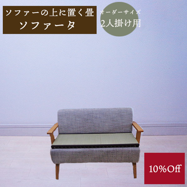 ソファーの上に置くだけ 硬すぎず 柔らかすぎず ちょうど良いクッション性を持つソファー畳 い草にはリラックス成分が含まれています 新色追加 バニリン フィトンチッド α-シベロン スーパーSALE 10%off ソファー用畳 ヘルニア ソファー畳 置き畳 2人掛け用 日本製 格安激安 ソファータ Sofata 長さ90~100cm 腰痛 幅40~45cm