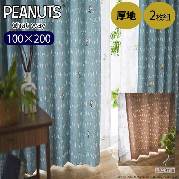 _ スヌーピー カーテン 100×200 2枚セット チャットウェイ 既成カーテン 遮光2級 ベージュ ブルー ウォッシャブル スミノエ 形状記憶加工 PEANUTS ピーナッツ