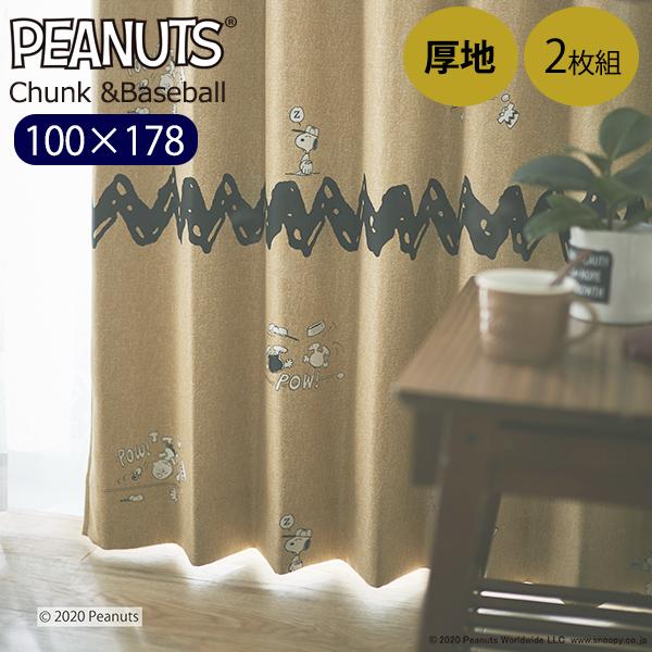 _ スヌーピー カーテン 100×178 2枚セット チャンク&ベースボール 既成カーテン 遮光1級 ベージュ ウォッシャブル スミノエ 形状記憶加工 PEANUTS ピーナッツ