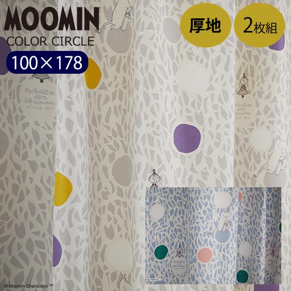 _ ムーミン カーテン 100×178 2枚セット 既成カーテン グレー ブルー 遮光2級 ウォッシャブル カラーサークル スミノエ 形状記憶加工 激安