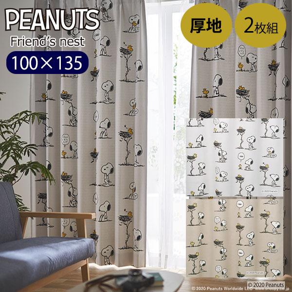 _ スヌーピー カーテン 100×135 2枚セット フレンズネスト 既成カーテン 遮光2級 ベージュ グレー アイボリー ウォッシャブル スミノエ 形状記憶加工 PEANUTS ピーナッツ