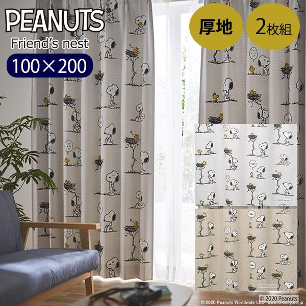 _ スヌーピー カーテン 100×200 2枚セット フレンズネスト 既成カーテン 遮光2級 ベージュ グレー アイボリー ウォッシャブル スミノエ 形状記憶加工 PEANUTS ピーナッツ