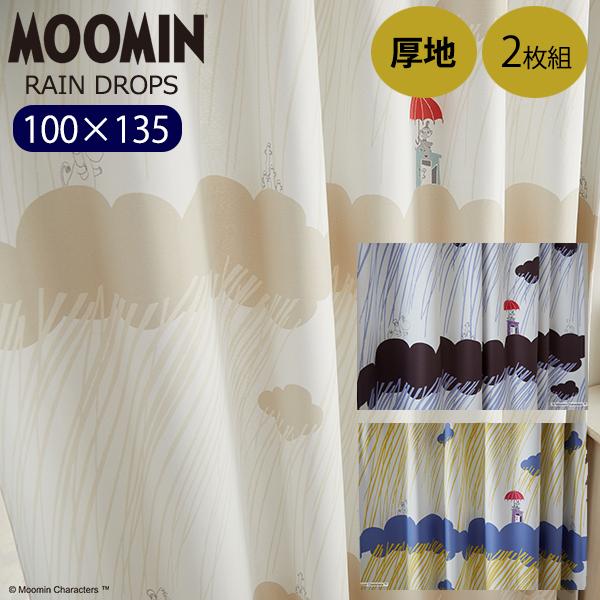 _ ムーミン カーテン 100×135 2枚セット 既成カーテン ベージュ ブラック ブルー 遮光2級 ウォッシャブル レインドロップス スミノエ 形状記憶加工 ミイ 激安