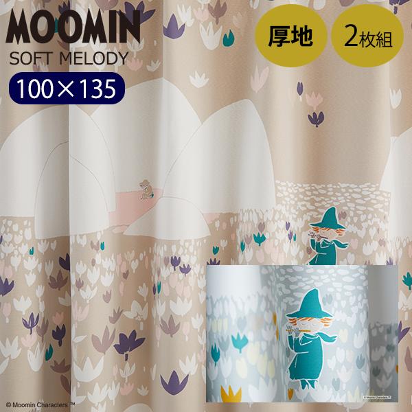 _ ムーミン カーテン 100×135 2枚セット 既成カーテン ベージュ ブルー 遮光2級 ウォッシャブル ソフトメロディー スミノエ 形状記憶加工 スナフキン 激安