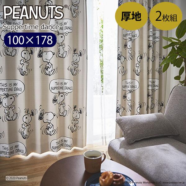 _ スヌーピー カーテン 100×178 2枚セット サパータイムダンス 既成カーテン 遮光2級 グレー ウォッシャブル スミノエ 形状記憶加工 PEANUTS ピーナッツ