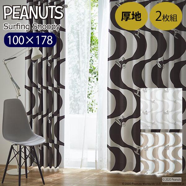 _ スヌーピー カーテン 100×178 2枚セット サーフィンスヌーピー 既成カーテン 遮光2級 ブラック アイボリー ベージュ ウォッシャブル スミノエ 形状記憶加工 PEANUTS ピーナッツ