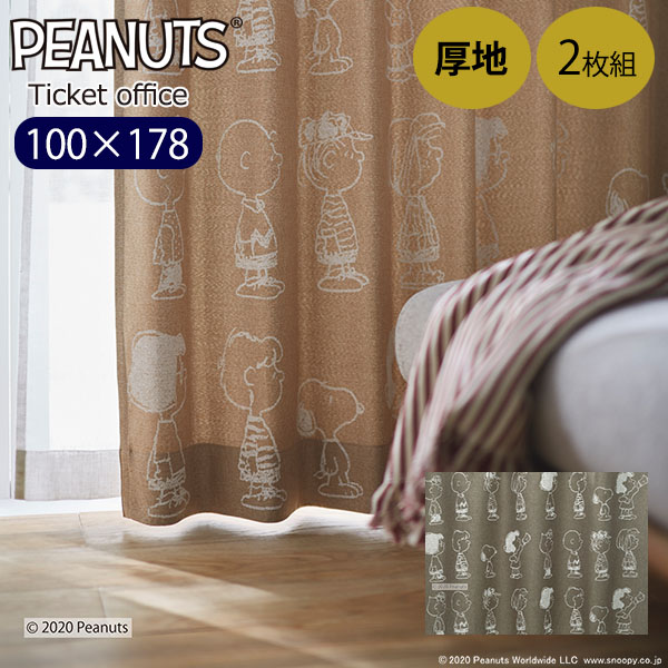 _ スヌーピー カーテン 100×178 2枚セット チケットオフィス 既成カーテン 遮光2級 3級 ベージュ ブラウン ウォッシャブル スミノエ 形状記憶加工 PEANUTS ピーナッツ