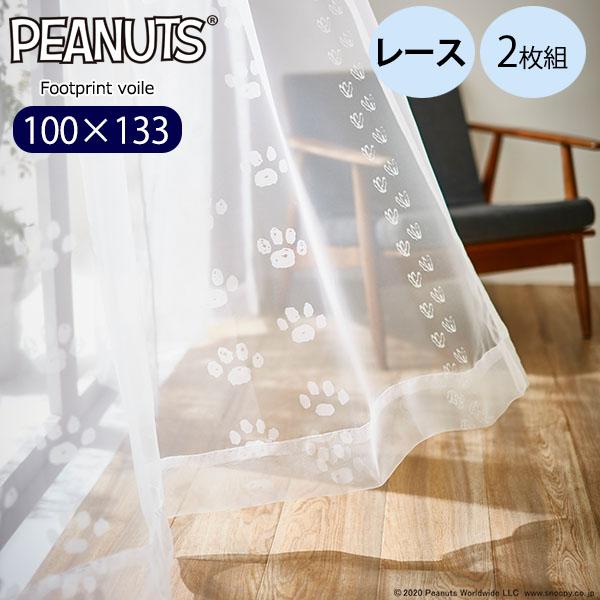 _ スヌーピー レース カーテン 100×133 2枚セット フットプリントボイル 既成カーテン ホワイト ウォッシャブル スミノエ PEANUTS ピーナッツ