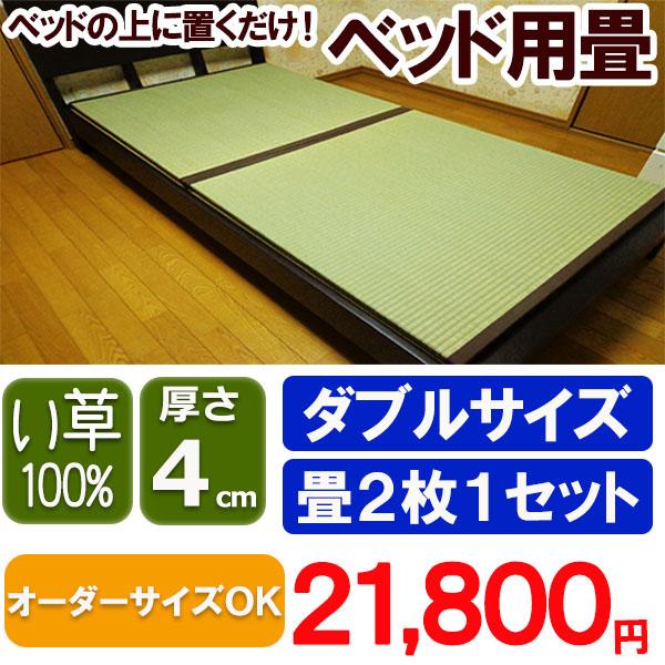 _い草100%「ベッド用畳」ダブルサイズ(畳2枚1セット)厚さ4cm 日本製 幅127~140cm 長さ188~200cm ベッド畳 ダブル