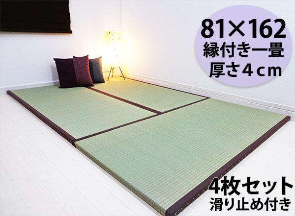 _ 置き畳 一畳 縁付き一畳 みやび 4枚セット 81cm×162cm 厚さ4cm 置き畳 天然い草 二方縁付一畳 ユニット畳 い草 イ草 和 厚い 日本製 セット販売