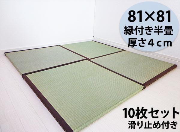 _ 置き畳 半畳セット  縁付き半畳10枚セット 81cm×81cm 厚さ4cm 天然い草 ユニット畳 い草 イ草 和 置き畳 厚い 日本製 半畳10枚 セット販売