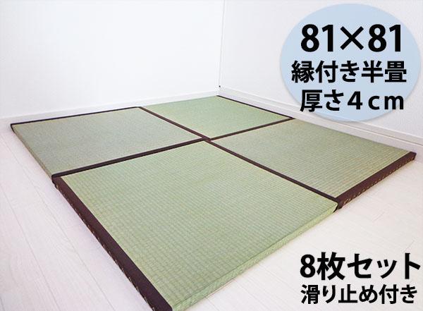 _ 置き畳 半畳セット  縁付き半畳8枚セット 81cm×81cm 厚さ4cm 天然い草 ユニット畳 い草 イ草 和 置き畳 厚い 日本製 半畳8枚 セット販売
