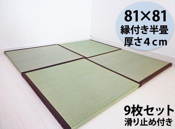 _ 置き畳 半畳セット  縁付き半畳9枚セット 81cm×81cm 厚さ4cm 天然い草 ユニット畳 い草 イ草 和 置き畳 厚い 日本製 半畳9枚 セット販売
